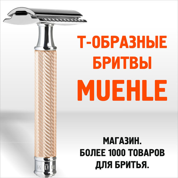 Muehle Traditional